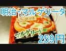 259円の明治マルゲリータ