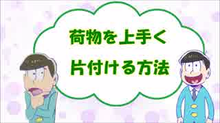 【DGS】おそ松さん オーディオコメンタリ