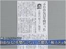 【公正の装い】パチンコ台の大量撤去と古舘伊知郎氏の降板[桜H27/12/25]