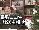 ニコ生岡田斗司夫ゼミ12月20日号延長戦「ニコニコ有料ブロマガ天下一武道会~トッ...