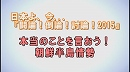 1/3【討論!】本当のことを言おう!朝鮮半
