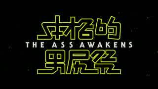 【CM】本格的男尻祭2015 THE ASS  AWAKEN