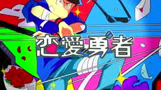 【おそ松さん人力】カラ松で恋愛勇者