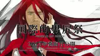【CM】国際的男尻祭2015 - WORLD OF ANIKI