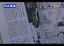 【新唐人】世界人権の日 江沢民刑事告発 日本メディア「臓器狩り」を報道