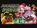 【モンスト実況】ノエルと過ごすクリスマス【運極11体目】