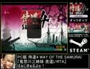 PC版侍道4WAY_OF_THE_SAMURAI鬼怒川三姉妹夜這いRTA_46分21秒_Part1/2