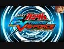 【EXVSFORCE】アムロが12月23日に発売された神ゲーを実況プレイ【Gセルフ】