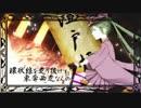 千本桜にエヴァのメロディを乗せてみた -