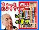 朝日新聞は、この時、崩壊した!|花田紀凱の「週刊誌欠席裁判」|特番「WiLLの裏側」(その1)