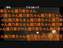 【セリス】ドーザー中間タヒ【藤沢1000撃】