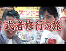 【公式】デュエル・マスターズ 武者修行の旅1戦目