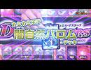 【公式】水闇火デス・フェニックス VS 闇自然バロム
