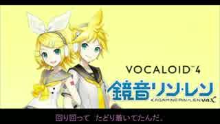 【鏡音リンV4X】Streaming World 【オリジ