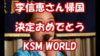 【KSM】李信恵さん「韓国に帰国」ネット「二度と戻ってくるな」w