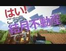【Minecraft】はい!こちら、結月不動産です。【ゆっくりゆかり対決】