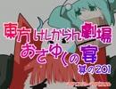 東方けしからん劇場おさゆくの宴 其の201