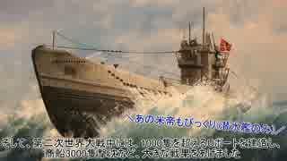 【ゆっくり解説】世界の艦船 ドイツ潜水