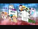 【ニコニコオールスター】ニコニコ動画白書【2015】