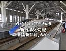 鉄道登山学 その9 新幹線と勾配 -「北