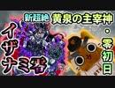 【モンスト実況】VSイザナミ零!初日のうちにクリアしたい!【超絶】