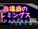 自爆癖のレミングス~勝手に自爆縛り~ PART66(Taxing編#18)