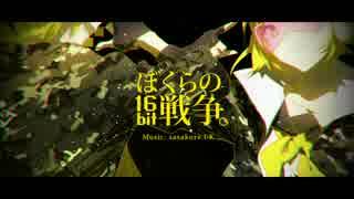 【鏡音リン・レンV4X】 ぼくらの16bit戦争