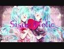 【初音ミク】Sister Holic【オリジナルPV】