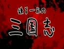 三国志を舞台に家族喧嘩、勃発!【三国志