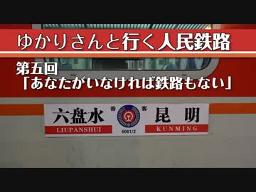 """People's Railway # 5 going with Yukari # 5 """"There is no railroad without you"""""""