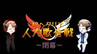 【APヘタリア】紅白人力歌合戦企画TERZO【