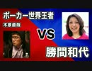 ポーカー世界王者 木原直哉 VS 勝間和代 - ミリオンダウト大会 第1試合