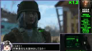 【ゆっくり実況】Fallout4をねっとりプレイ その05