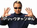マリックチャンネル #25【無料】2015年締めのご挨拶