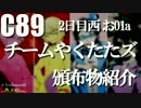 【やくたたズ】C89頒布物PV「インフィニットステージ」【ビギドル】