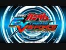 【EXVSFORCE】 決戦!ネオ・ジオング/バルバトス出撃/VSニュータイプ