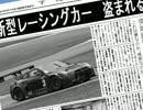 走り屋先輩草 ACT.6.circuit