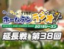 【延長戦#38】れい&ゆいの文化放送ホームランラジオ!