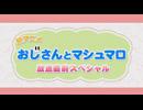 おじさんとマシュマロ #0「おじさんとマシュマロ放送直前スペシャル」