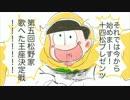 【手描き】松野家歌へた王座決定戦①【おそ松さん】