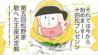 【手描き】松野家歌へた王座決定戦①【おそ