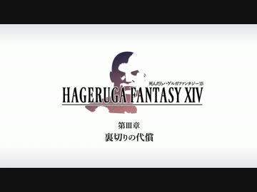【PS4】ペコ生【FF14】(2015.12.27)