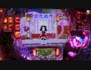 【展示会動画】「CR地獄少女 弐 きくりの地獄祭り」【超速ニュース】