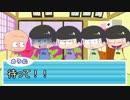 【六つ子とチビ太で】松スペ! 0-1【サタスペ】