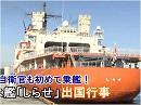 女性自衛官も初めて乗艦!砕氷艦「しらせ」出国行事