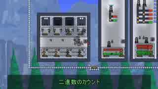 【Terraria】二進数のカウントと論理回路