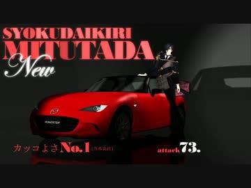 【 MMD Touken Ranbu 】 Sword CM stuffing