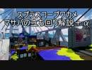 【S+カンスト済み】塗りチャージャーの字幕解説 Part.4【マサバエリア+α】