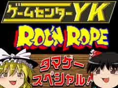 【GCYKゆっくり課長の挑戦たまげーSP】ロックンロープに挑戦(PS版) thumbnail