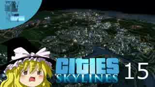 ✈【街づくり実況】ゆっくりのCities: Skylines 【第15話】